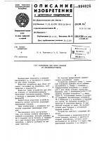 Патент 894025 Устройство для сбора отходов от пневмоинструмента