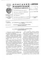 Патент 659324 Способ изготовления сварных балок из двух профилей