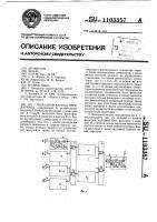 Патент 1103357 Выходной каскад передатчика