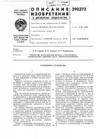 Патент 390373 Газомерное устройство