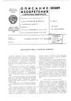 Патент 183089 Шприцевая рамка к л10ечным машинам