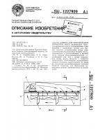 Патент 1227920 Камера для холодильной обработки мяса