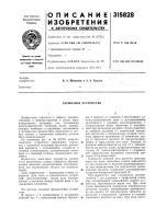 Патент 315828 Тормозное устройство