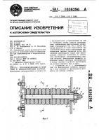 Патент 1036296 Противорежущее устройство к измельчителям кормов