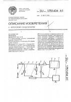 Патент 1751434 Электрическая схема электроимпульсного насоса