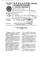 Патент 943269 Смазочно-охлаждающая жидкость для механической обработки металлов