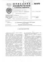 Патент 461470 Шаговый двигатель