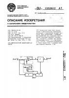 Патент 1352612 Широкополосный амплитудный детектор