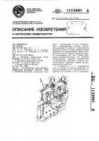 Патент 1133061 Устройство для автоматической дуговой сварки труб с трубной доской