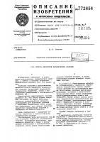 Патент 772854 Способ обработки керамических изделий