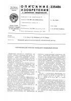 Патент 235486 Патент ссср  235486