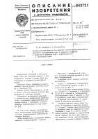 Патент 643721 Топка