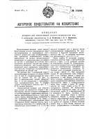 Патент 36994 Аппарат для механической очистки загрязненных вод