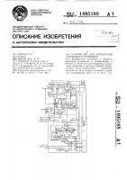 Патент 1495188 Устройство для управления стрелочным приводом