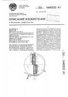 Патент 1640222 Барабан трепальной машины для обработки лубяных волокон