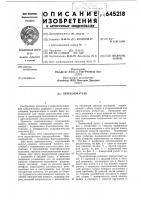 Патент 645218 Переключатель