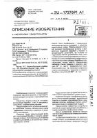 Патент 1727691 Измельчающий аппарат