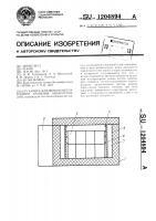 Патент 1204894 Камера для низкотемпературного хранения биоматериалов