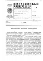 Патент 242628 Дифференциальный стабилизатор угловой скорости