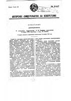 Патент 28547 Радиоприемник