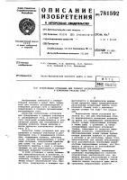Патент 781592 Колокольная установка для точного воспроизведения и измерения расхода газа