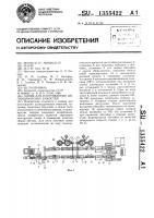 Патент 1355422 Линия для изготовления цилиндрических емкостей
