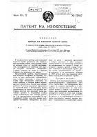 Патент 17817 Прибор для испытания крепости пряжи