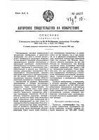 Патент 48577 Термостат