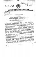 Патент 45021 Реле