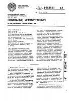 Патент 1463811 Пильный волокноотделитель