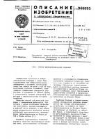 Патент 940095 Способ вибросейсмической разведки