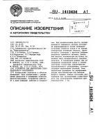 Патент 1413434 Устройство для диагностики ультразвукового расходомера