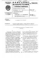 Патент 798535 Установка для одноосного растяже-ния плоских образцов