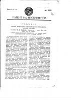 Патент 1880 Способ закрепления основных красителей на растительных волокнах