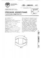 Патент 1365151 Балластный дроссель газоразрядных ламп