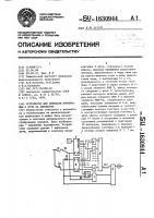 Патент 1630944 Устройство для передачи информации с пути на локомотив