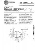 Патент 1560453 Устройство для поштучной выдачи крышек к емкостям из стопы