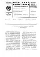 Патент 683877 Способ изготовления сварочной проволоки с наполнителем
