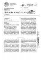 Патент 1785575 Способ сейсмической разведки