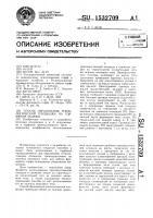Патент 1532709 Способ образования технологической площадки на торфяной залежи
