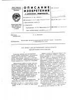 Патент 433337 Патент ссср  433337
