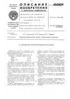 Патент 450829 Смазка для горячей обработки металлов