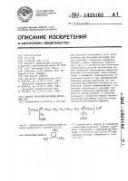 Патент 1423162 Способ обратной флотации железных руд