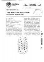 Патент 1371592 Хлопкоуборочный аппарат