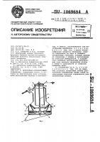 Патент 1069684 Молотильно-сепарирующее устройство