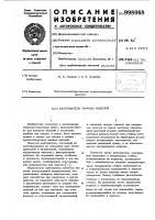 Патент 998068 Кантователь рамных изделий