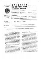 Патент 451170 Магнитострикционный преобразователь крутильных колебаний