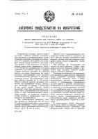 Патент 41346 Насос замещения для откачки нефти из скважины