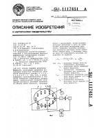 Патент 1117451 Способ поверки дозаторов жидкости