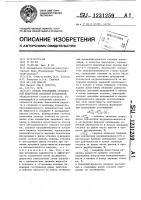 Патент 1231259 Способ управления скважинной штанговой насосной установкой